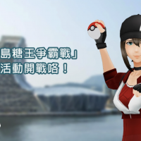 Taiwan's Kaohsiung teams up with Pokemon Go for nationwide contest
