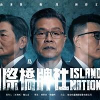 Taiwan president promotes 2nd season of 'Island Nation' series