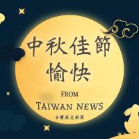 迎中秋在台灣!吃月餅、柚子由來知多少?