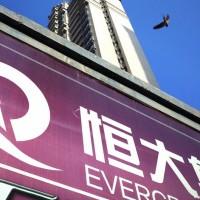 〈時評〉恆大集團風暴衝擊台灣有限 投資人可把握危機入市機會