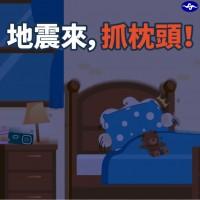 【保命要訣】睡夢中發生地震•記得抓枕頭~萬一台灣發生大地震 應注意哪些事項?