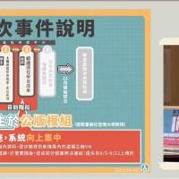 【更新】台灣部分高中職學生9月間上傳之學習歷程檔案遺失 教育部長潘文忠致歉:將成立專案小組協助重傳資料