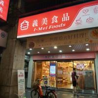 【恭喜!】台灣7-8月統一發票 義美員工299元買自家鮮奶•中千萬大獎!