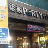 台灣八大行業紓困萬元直接入帳 9/29起開放線上申請