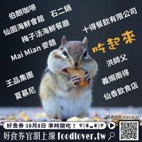 【更新】台灣振興五倍券「紙本」預約破千萬! 大幅超過「數位」綁定人數