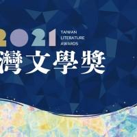 2021 Taiwan Literature Awards announces Golden Book Award nominees