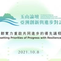 Yushan Forum in Taiwan gets underway