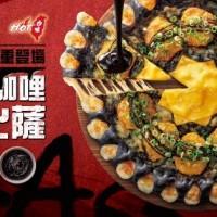 Pizza Hut Taiwan introduces Halloween-themed pizza