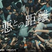 台灣原創大爆發!公視熱門影集《我們與惡的距離》翻拍韓版 Netflix上架首部台灣動畫影集