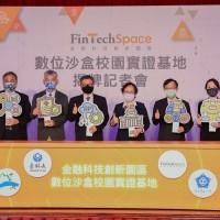 台灣「金融科技創新園區」首推「數位沙盒」校園實證場域 台科大、中正與中山大學為3大基地