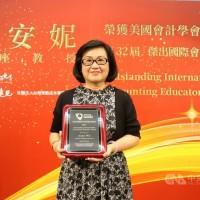 學術之光!政大教授吳安妮為台灣首位獲美國會計學會「傑出國際會計教育家獎」
