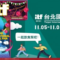 ITF台北國際旅展30國參與•共設800攤位~早鳥票19-20日開賣 台灣觀光協會另舉辦「捐血送門票」活動