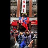 Video shows Taiwan flag raised for National Day in New York Chinatown