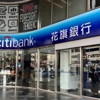 花旗銀行出售消金業務•傳要求潛在買家3年內不得僱用自家員工 台灣金管會調查中