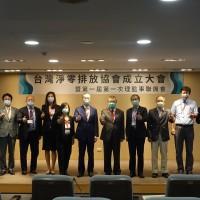 台灣淨零排放協會成立!簡又新:2050年前實現零排放 各個領域必須大幅減排