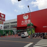 Taiwan's PX Mart to take over French-invested RT-Mart hypermarket chain