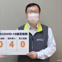台灣10/24新增4例境外移入新冠肺炎確診 1人突破感染完整接種BNT兩劑