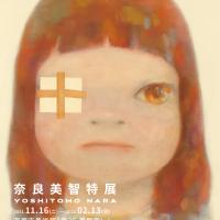 日本當代藝術家奈良美智台灣巡迴 最終站台南新作《微熱少女》曝光