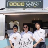 《開著餐車交朋友2》周五LINE TV首播!香港影帝黃秋生道歉 合體台灣三金男演員