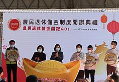 農民退休儲金上路 蔡英文:台灣退休制度全面建立