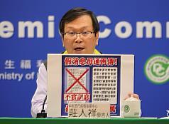 莊人祥:網傳染疫者醫院名單是假的 轉傳當心觸法 最高可處300萬元