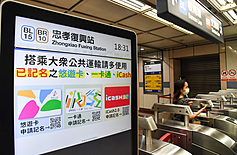 MRT passengers in Taiwan urged to register EasyCards for better COVID control