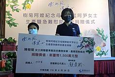陳樹菊捐1500萬助急難產婦 李安跨海感謝善舉