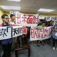青年團體抗議砍7天假 闖民進黨中央黨部