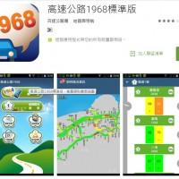 TANFB :'1968' app helps road users find alternative highways easily