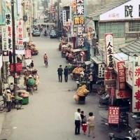 一同坐上時光機:回溯1971年、1972年的老台灣
