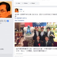 魚夫:「貼上『台灣國』貼紙的護照是違法的事」  外交部澄清「與事實不符」