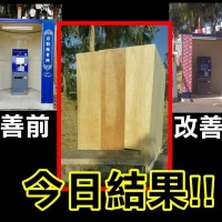 Parking ticket payment kiosk gone viral on Internet is suspended for remake