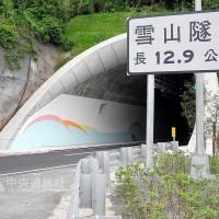 龜速行駛雪隧 4月起將開罰 最高罰2.4萬