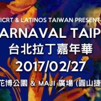 Latin festival to spice up Taipei Feb. 27