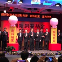 台灣創新創業基金啓動  2.7億扶植重點新創公司