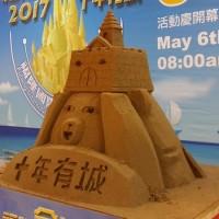 2017福隆國際沙雕藝術季 十年有城