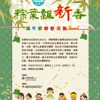 Immigration Department to host Dragon Boat Festival event for new residents