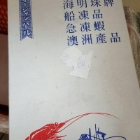 Prawns one year past expiration sold to Taiwan restaurants