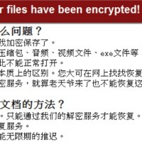 WannaCry written by Chinese speakers: Flashpoint