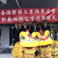 Taiwan pharma association opens New Southbound office in Malaysia