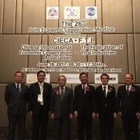 推動新南向  國經協會赴泰主持經濟合作會議