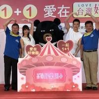 台灣好樂園公益活動 遊客上傳一張愛心照 樂園捐1份公益物品