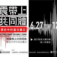 「地震帶上的共同體」回顧臺日地震歷史