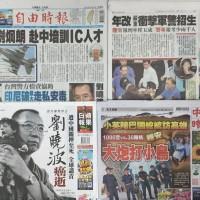 7月14日台灣各報頭條速報