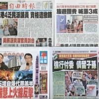 7月15日台灣各報頭條速報
