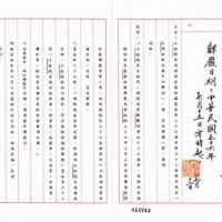 「台灣地區自15日零時起解嚴」三十年後 蔡英文:向台灣人民致敬