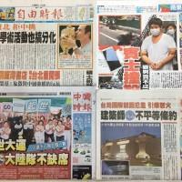 7月17日台灣各報頭條速報