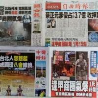 7月19日台灣各報頭條速報