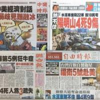7月20日台灣各報頭條速報
