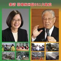 〈時評〉懇請 蔡總統回憶921大地震